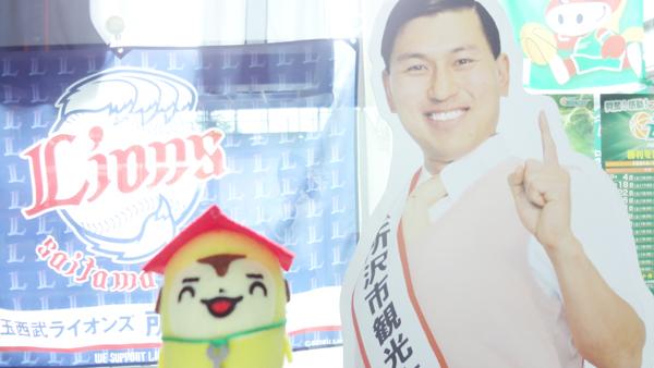 所沢市 観光大使 さすが