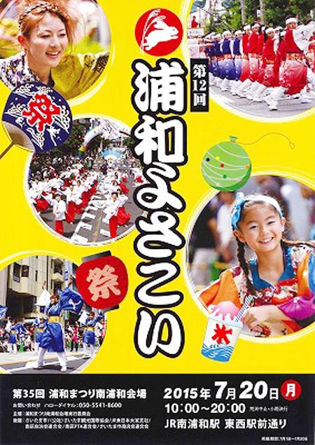 浦和よさこい祭り