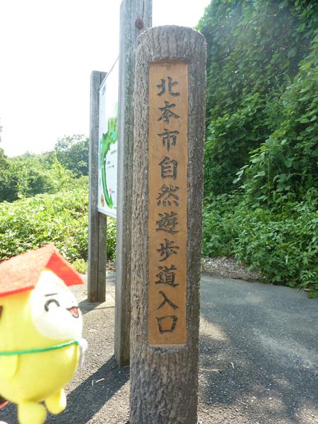 北本自然遊歩道入口