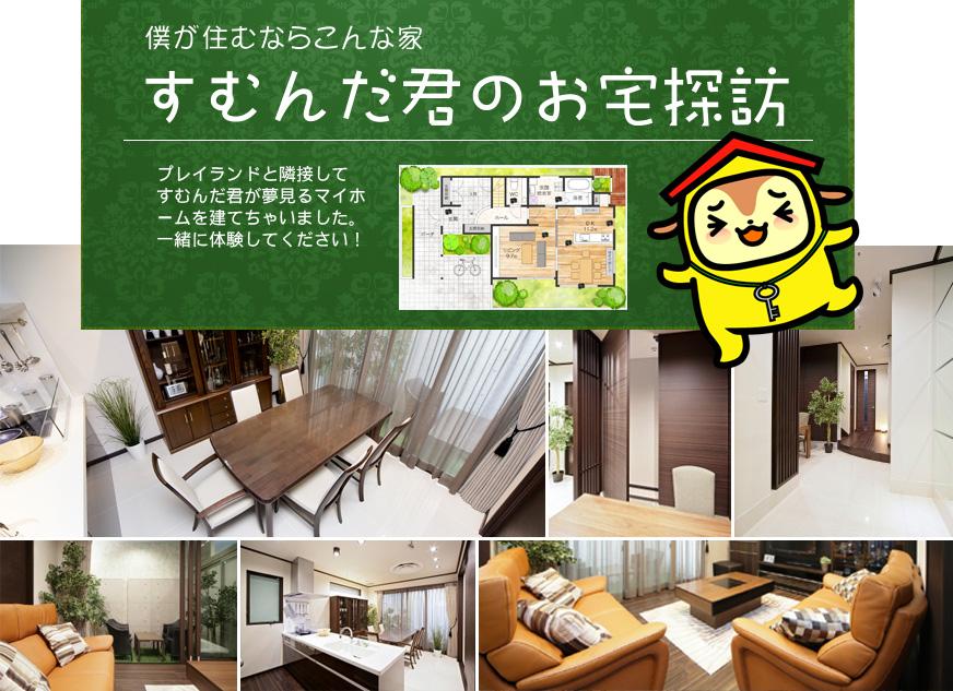 house_main